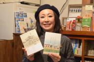 「センジュ出版」を立ち上げた吉満明子さん