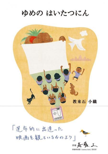 「センジュ出版」が昨年2月に出版した「ゆめの はいたつにん」。カンボジアの農村部の小学校の子どもたちに、日本のアニメ映画を翻訳して上映するNPOの代表のノンフィクションストーリー。