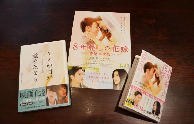 吉満さんは映画「8年越しの花嫁」のもととなった「8年越しの花嫁 キミの目が覚めたなら」(主婦の友社)の企画・編集も手がけた