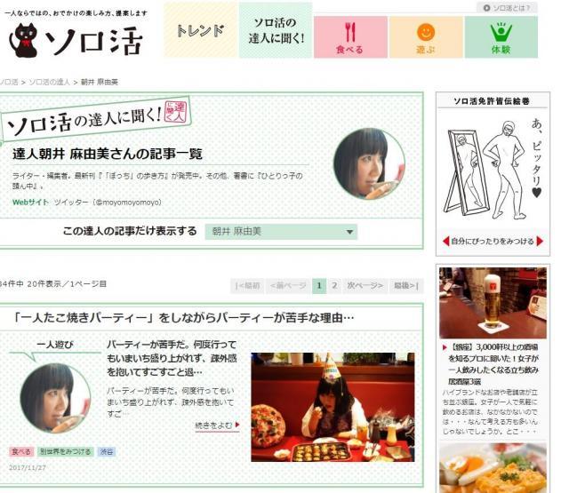 情報サイト「レッツエンジョイ東京」で掲載されている朝井さんの連載