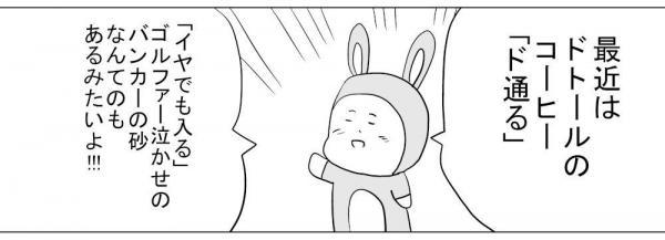 漫画「ゲン担ぎ」(2)