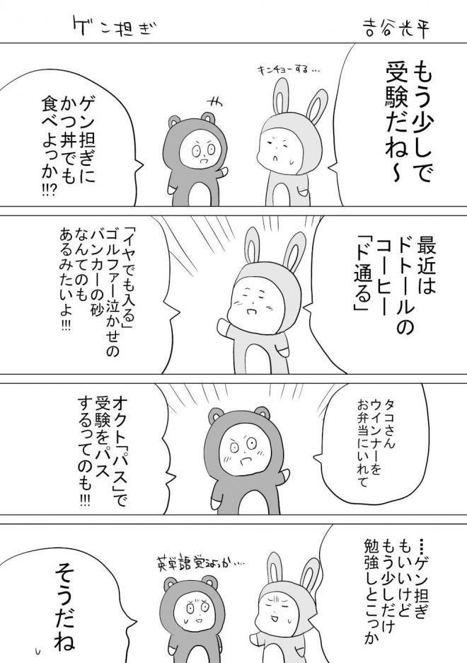 漫画「ゲン担ぎ」=作・吉谷光平さん