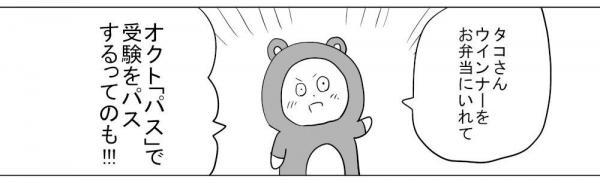 漫画「ゲン担ぎ」(3)