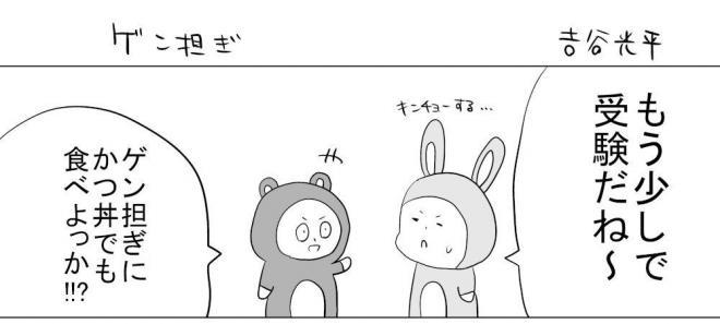 漫画「ゲン担ぎ」の一場面=作・吉谷光平さん