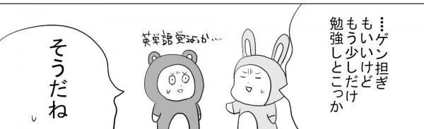 漫画「ゲン担ぎ」(4)