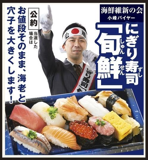 海鮮維新の会から出馬した「にぎり寿司 旬鮮」