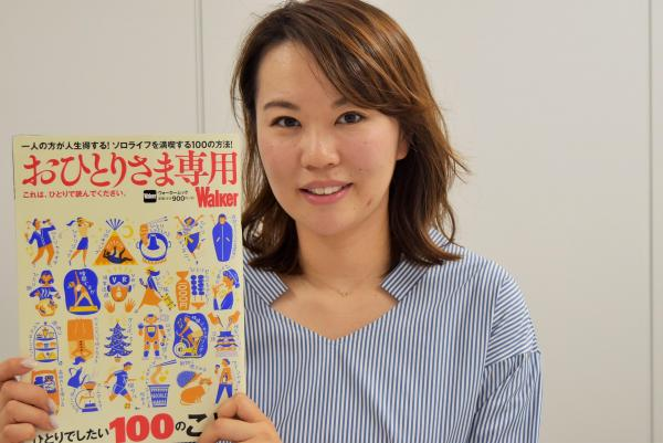 「おひとりさま専用Walker」の編集を担当したKADOKAWAの中村茉依さん