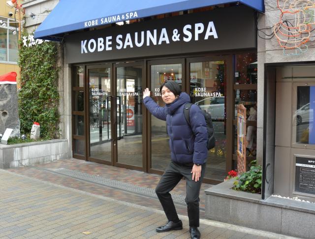 愛する神戸サウナ&スパ。ここがなければ今の私はありません