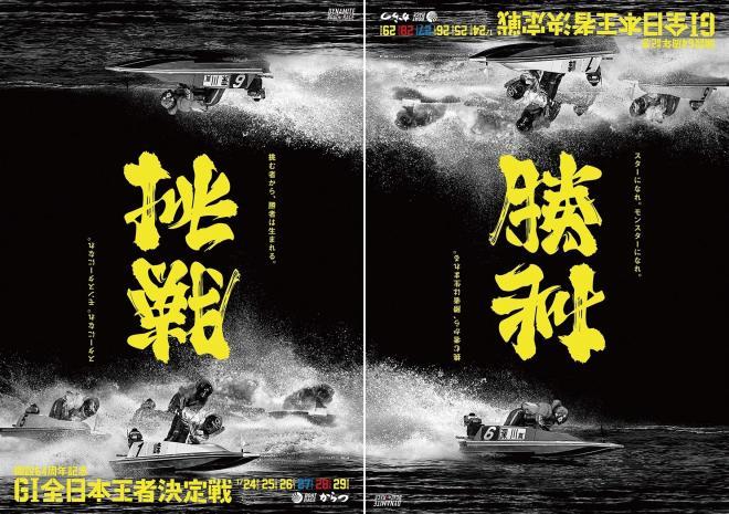 「ボートレースからつ」が企画したポスター(2枚のうち1枚を逆さにして組み合わせています)
