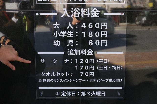 萩の湯の料金表。銭湯料金だからすごく安い!