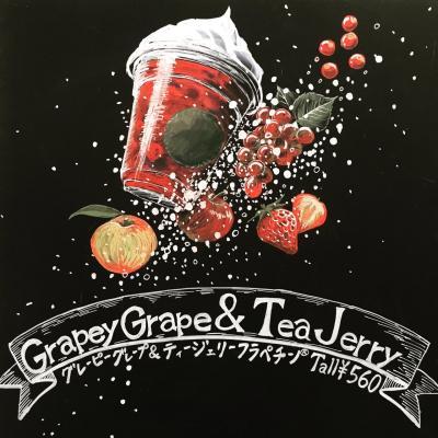 GAHAKUに応募した際の課題作「グレーピー グレープ & ティー ジェリー フラペチーノ」