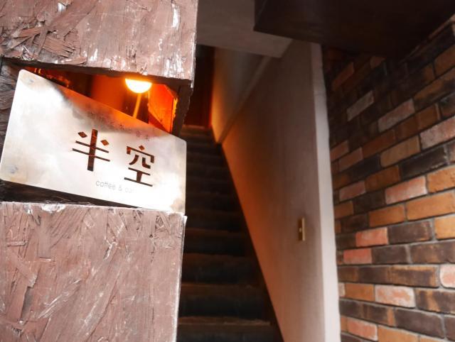 半空の入り口はレストラン横の小さな階段=高松市瓦町、田中志乃撮影