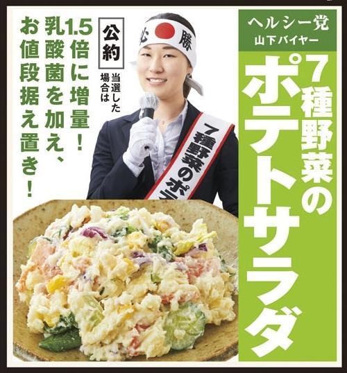 「ヘルシー党」から出馬した「7種野菜のポテトサラダ」