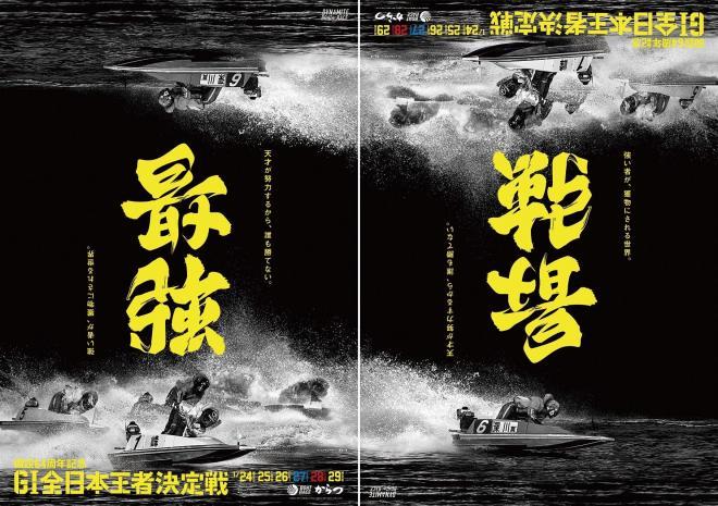 第2弾として制作された「最強」をひっくり返すと「戦場」になるポスター(2枚のうち1枚を逆さにして組み合わせています)