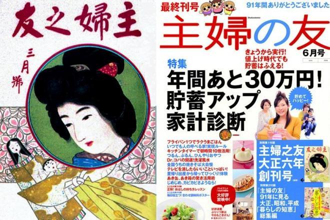 91年続いた雑誌「主婦の友」の創刊号(左)と最終号の表紙=主婦の友社提供