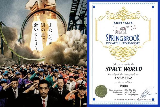 左が「またいつか、別の星で、会いましょう」と書かれた最後のポスター、右が星の命名権を取得した証書
