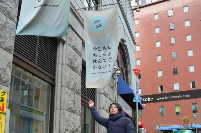 学生を呼び込む神戸サウナ&スパののぼり。素晴らしい心意気です