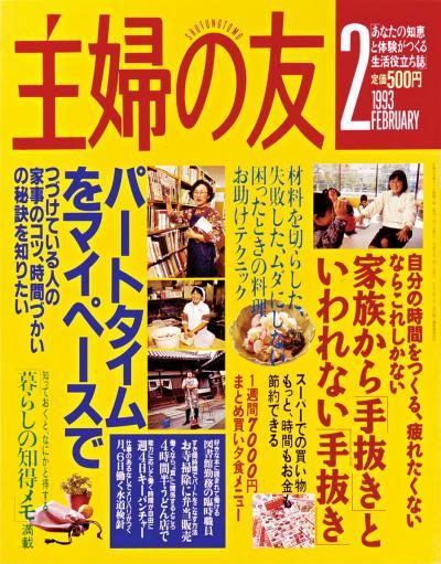 1993年に内容を刷新した雑誌「主婦の友」=主婦の友社提供