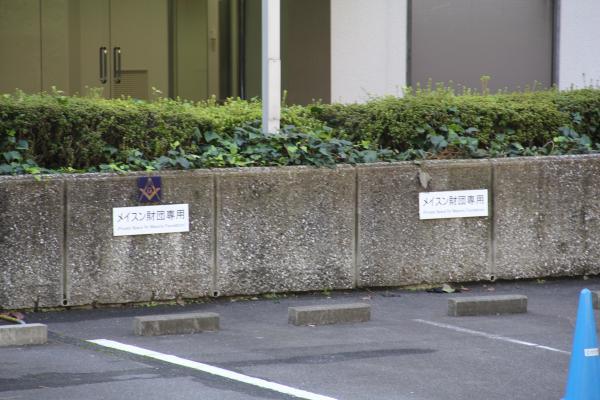 フリーメイソン「日本グランドロッジ」周辺には関連ビルがある