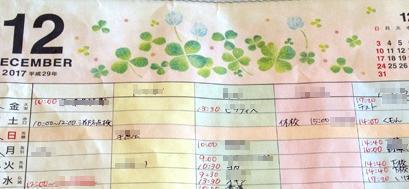 【専業主婦】家族4人分のスケジュールを書き込んだカレンダー。リビングにかけてある