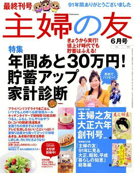 【専業主婦】91年続いた雑誌「主婦の友」の最終号の表紙=主婦の友社提供