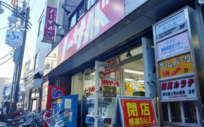 1月8日に閉店するレンタルビデオ店「ノーサイド富士見台店」