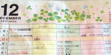 斉藤さんが家族4人分のスケジュールを書き込んだカレンダー。リビングにかけてある(画像の一部を加工しています)