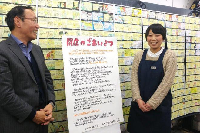 店主の柴田厚さん(左)と、店内のポップを担当してきた葛西美紗子さん(右)