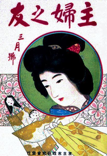 【専業主婦】91年続いた雑誌「主婦の友」の創刊号=主婦の友社提供