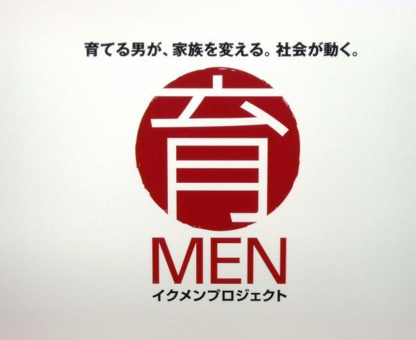 【イクメン】厚生労働省が2010年に「イクメンプロジェクト」を立ち上げ、イクメンは「育児を楽しむ男性」を指す総称として使われるようになった