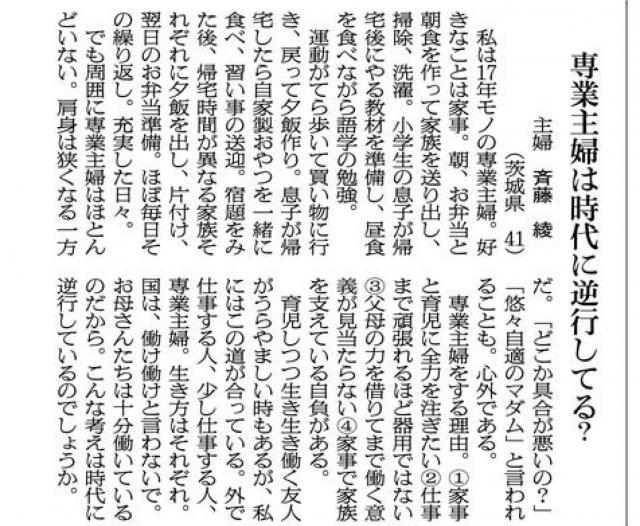 2016年11月5日の朝日新聞朝刊に掲載された「専業主婦は時代に逆行してる?」と題する投稿