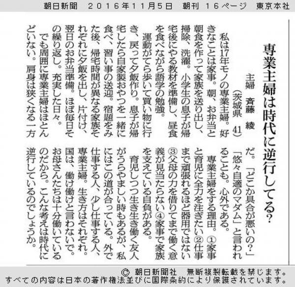 【専業主婦】2016年11月5日の朝日新聞朝刊に掲載された「専業主婦は時代に逆行してる?」と題する投稿