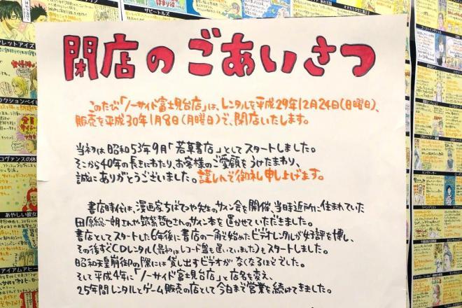 「ノーサイド富士見台店」の閉店を知られるお知らせ