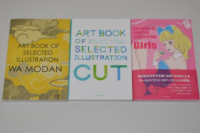 佐川ヤスコさんが企画した3冊のイラスト作品集。テーマは左から「和モダン」「使いやすいカット素材」「ガールズイラスト」