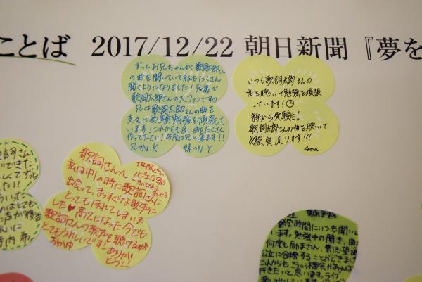 歌詞太郎さんへ寄せられたメッセージ