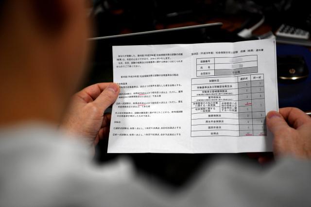 弟から男性に送られてきた社労士資格試験の成績通知書。1点足りず不合格になったことを示すところに赤線が引かれていた(書類の一部をモザイク処理しています)=北村玲奈撮影
