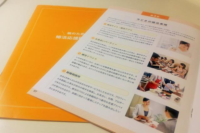 親向け用の冊子も作って婚活を支援している自治体もある(写真はイメージです)