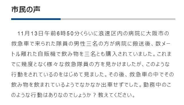 大阪市のホームページに掲載された「市民の声」