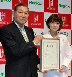 新潟薬科大学の寺田弘学長(左)から特定研究員に任命されたKaedeさん=2015年5月8日、新潟市中央区