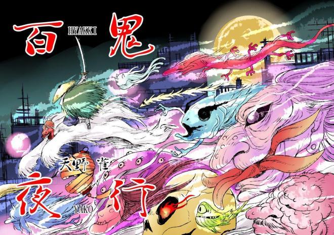 天野雀さん描いた漫画「百鬼夜行」