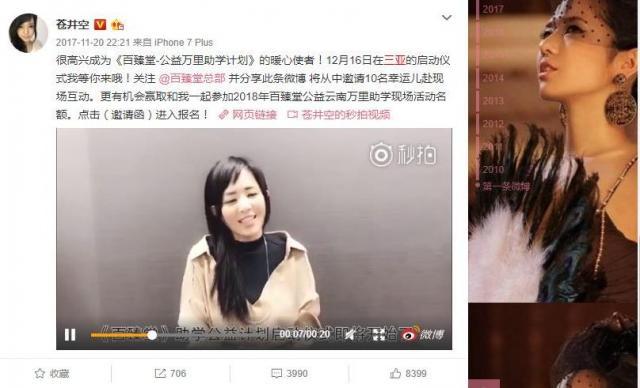 中国の貧困地域の学生たちを援助するボランティア活動の参加を表明する蒼井空さん
