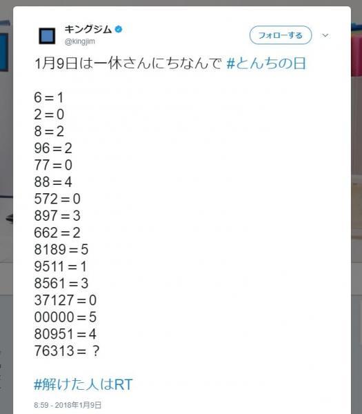 キングジムがツイッター投稿した「とんちクイズ」