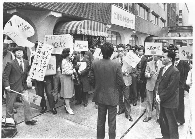 ネズミ講商法を行う会社の前で気勢を上げる人たち(1974年)