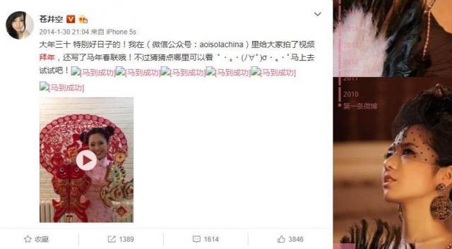 中国の伝統の服を着てお正月のあいさつをした蒼井そらさん