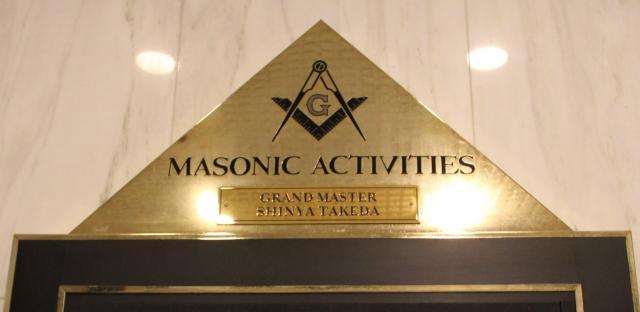 フリーメイソンの各支部の活動予定が書かれた掲示板。ユダヤのパワーは手に入らない