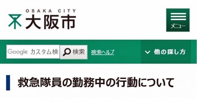 「市民の声」が掲載されている大阪市のホームページ