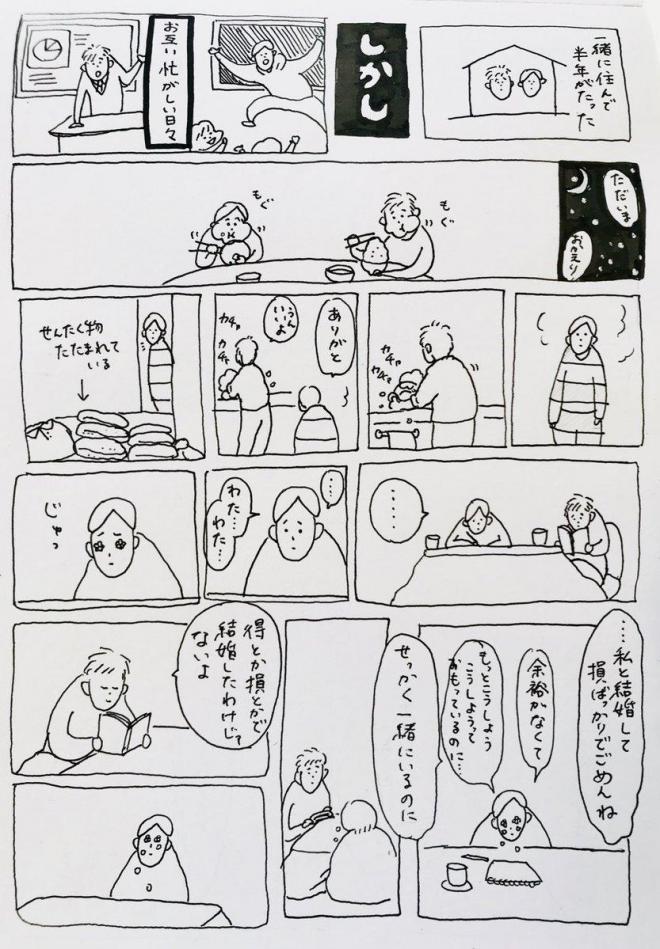 usaoさんが投稿した漫画