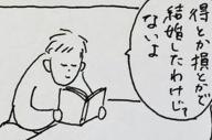 usaoさんが投稿した漫画の一場面