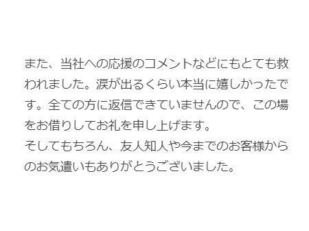 ハレノヒの社長・笠原徹さんがブログにつづった「ハレノヒ違いの渦中にある私からのお礼と『はれのひ』元社長へ伝えたいこと」