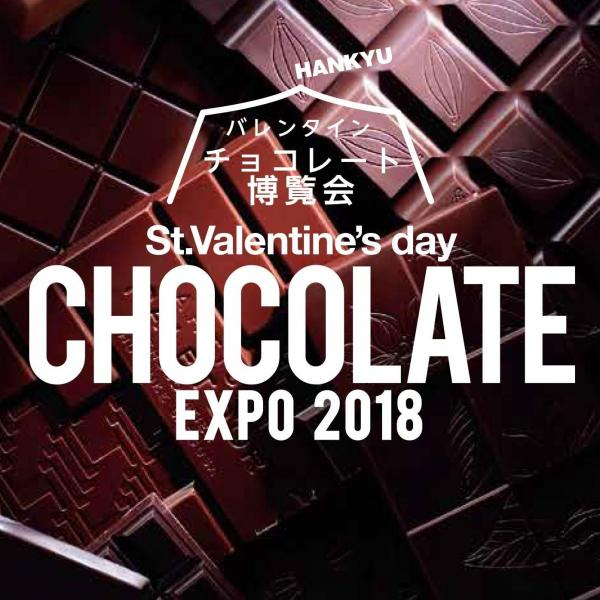 「バレンタインチョコレート博覧会2018」のカタログ表紙